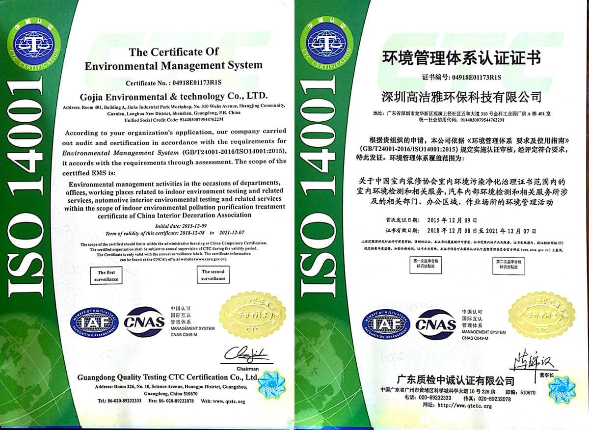 高洁雅——环境管理体系认证证书