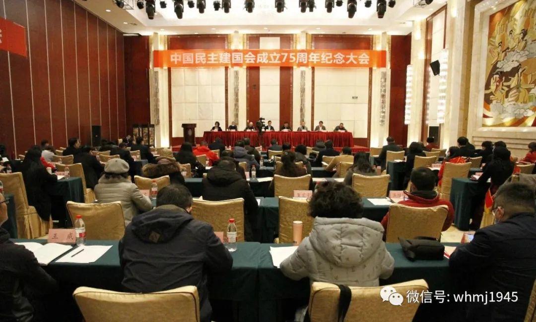 民建湖北省委召开纪念民建成立75周年大会,长美控股董事长王腾被评选为民建湖北省优秀会员