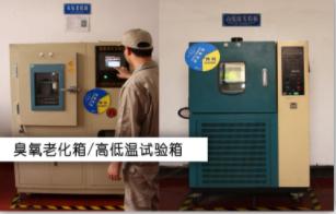 臭氧老化箱高低温试验箱
