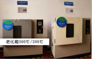 老化箱300℃200℃