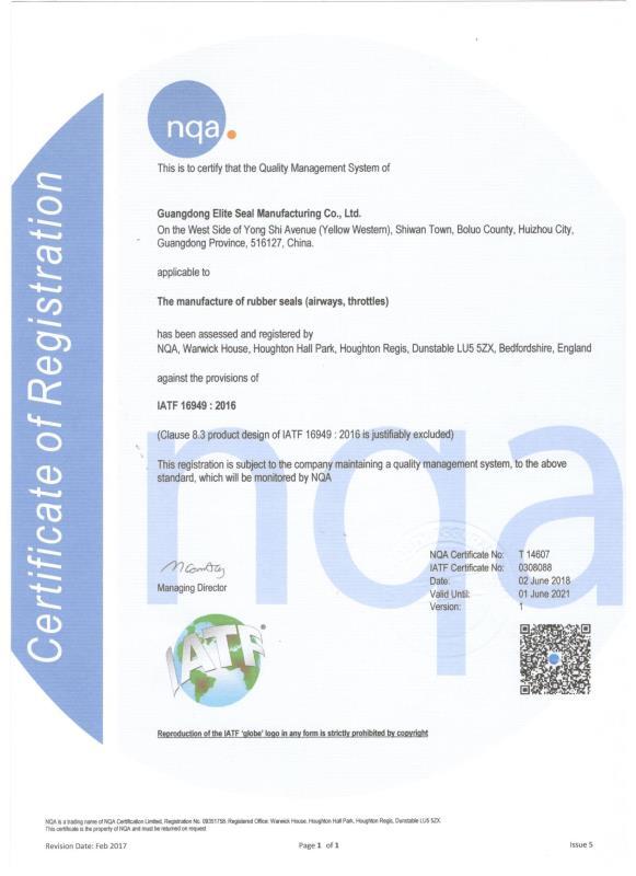 IATF16949-2016 认证