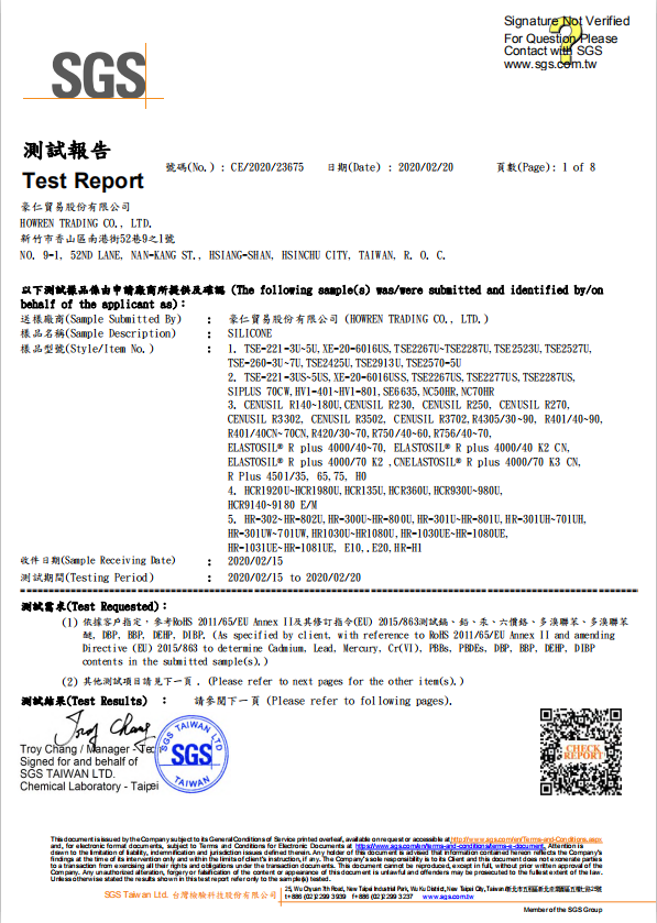 MUQ(MQ)硅橡胶环保证明