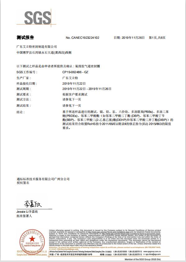 FKM氟橡胶环保证明