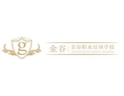 佛山市南海区金谷美容职业培训学校