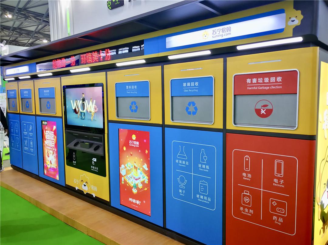 智能垃圾分类回收亭