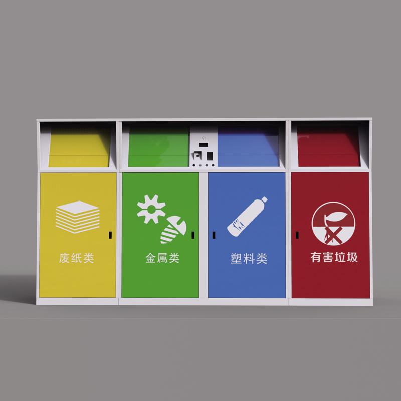 智能垃圾箱