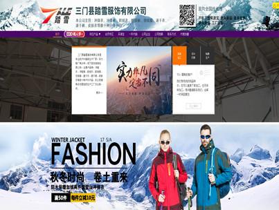 三门县踏雪服饰有限公司