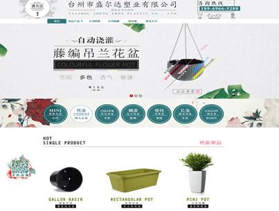 台州市盛尔达塑业有限公司
