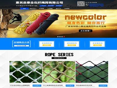 惠民县泰全化纤绳网有限公司