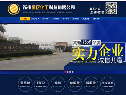 苏州吴亿化工科技有限公司