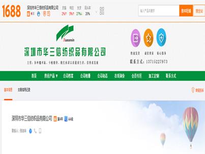 深圳市华三信纺织品有限公司