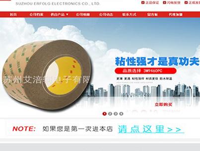 苏州艾涪轲电子有限公司