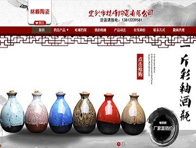 宜兴市林峰陶瓷有限公司