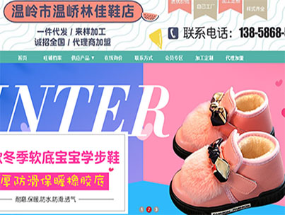 温岭市温峤林佳鞋店