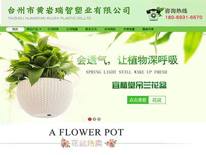 台州市黄岩瑞智塑业有限公司