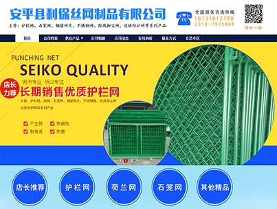 安平县利保丝网制品有限公司
