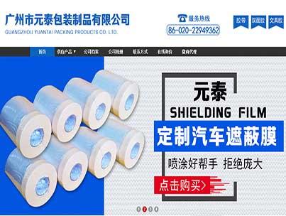 广州市元泰包装制品有限公司
