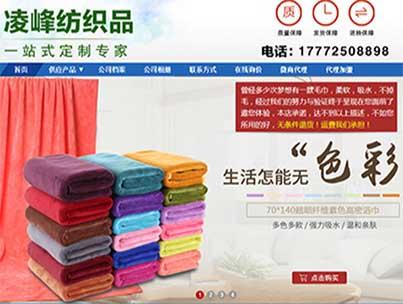 高阳县凌峰纺织品制造有限公司