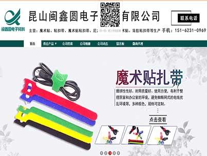 昆山闽鑫圆电子材料有限公司