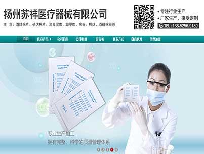 扬州苏祥医疗器械有限公司