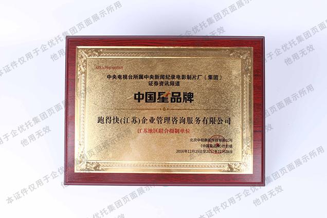 中国星品牌江苏地区联合摄制单位