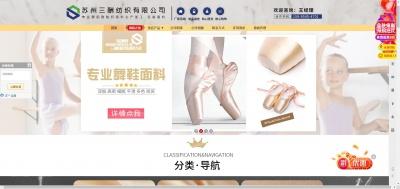 苏州三酬纺织有限公司