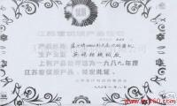 江苏省优质产品证书