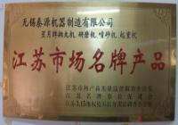江苏市场名牌产品