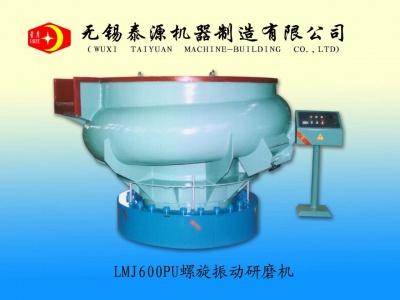 无锡泰源LMJ600 PU 螺旋振动研磨机 无锡泰源LMJ600 PU 螺旋振动研磨机无锡泰源)LMJ600 PU 螺旋振动研磨机