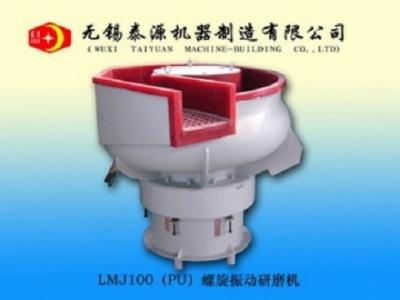 供应LMJ100PU螺旋振动研磨机