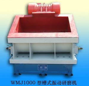 WMJ1000卧式振动研磨机 研磨机/光饰机