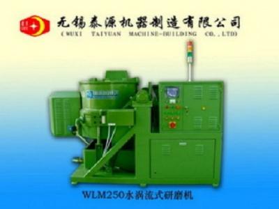 供应WLM250全自动多功能水涡流式研磨机