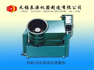 WLM120水涡流式研磨机倒角机/去毛刺