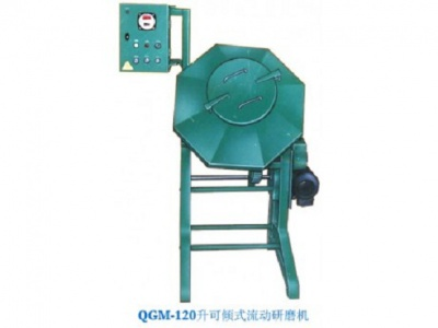 QGM-120升可倾式流动研磨机