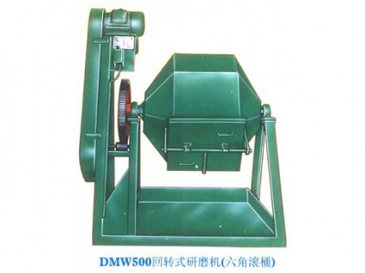 DMW500回转式研磨机 八角滚桶