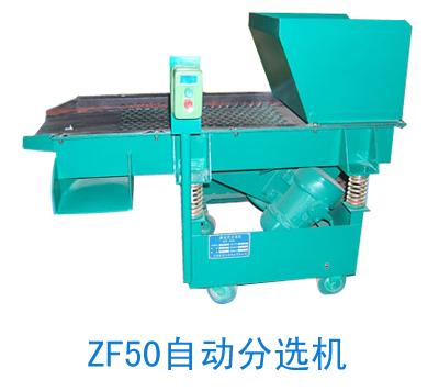 ZF-50振动分选机