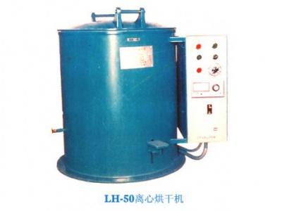 供应LH-50不锈钢上热式离心干燥机