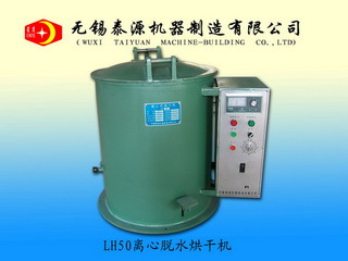 LH-50烘干机