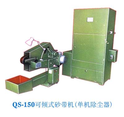 供应QS-150可倾式砂带机单机除尘器