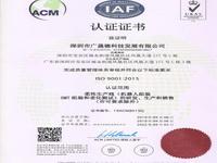 ISO9001品质认证