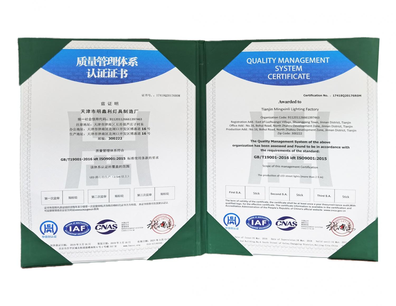 质量管理体系 认证证书