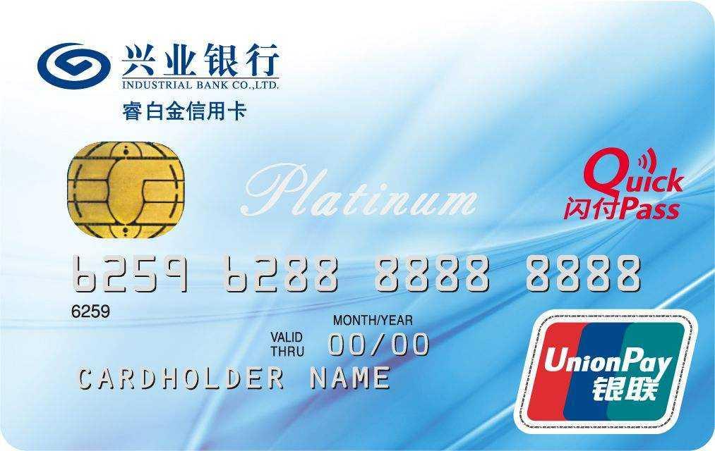 兴业银行信用卡办理