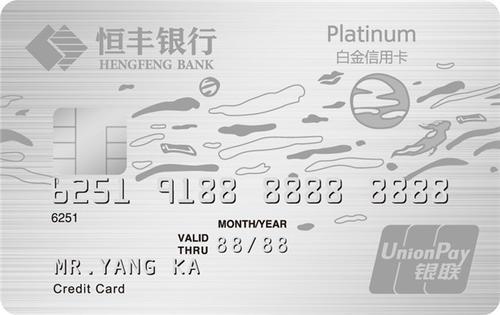 恒丰银行信用卡办理