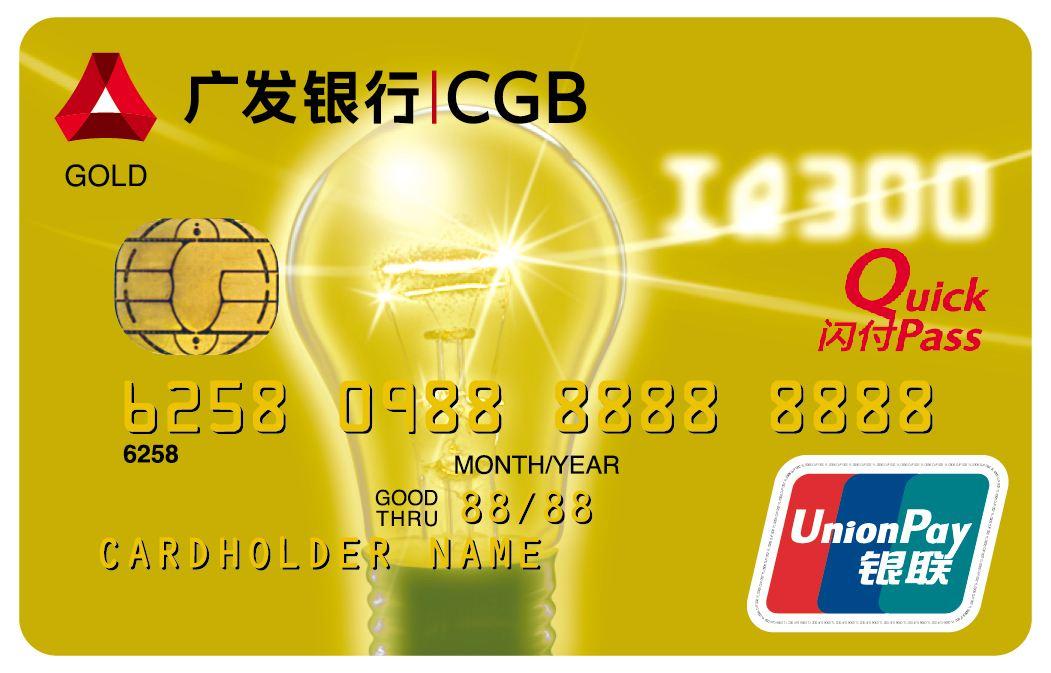 广发信用卡办理