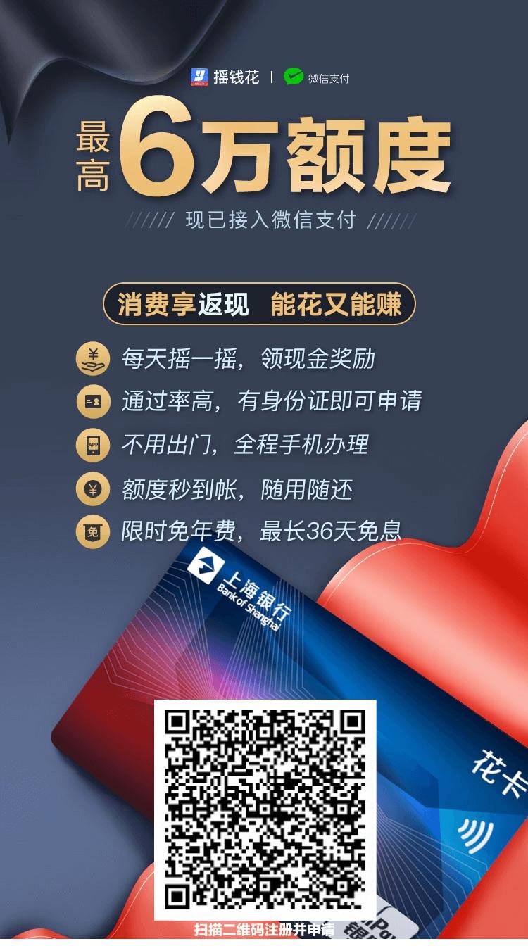 上海银行电子信用卡申请