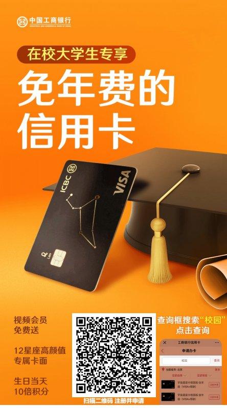 工商银行学生信用卡申请