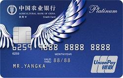 农业银行信用卡申请和卡种介绍