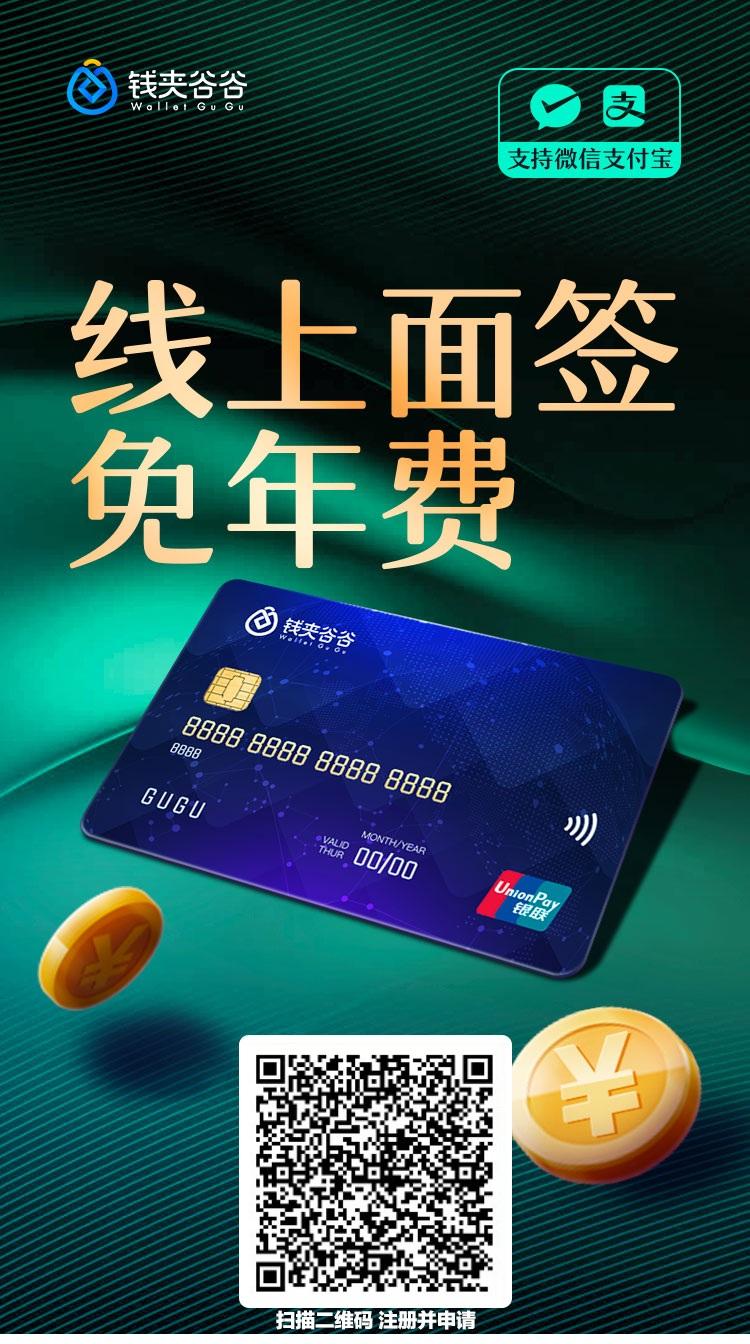 电子银行信用卡申请