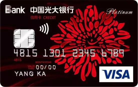 光大信用卡办理