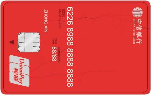 中信银行信用卡办理